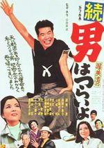 Affiche Tora-san's Cherished Mother