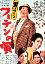 Affiche Tora-san, His Tender Love