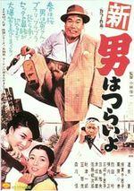 Affiche Tora-san's Grand Scheme