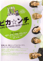 Affiche Pika☆nchi Life is Hard Dakedo Happy