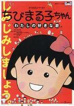 Affiche Chibi Maruko-chan : Watashi no suki na uta