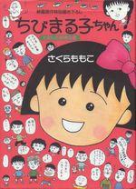 Couverture Chibi Maruko-chan : Watashi no suki na uta
