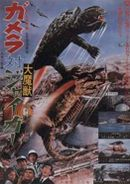Affiche Gamera vs. Jiger