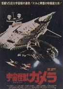 Affiche Super Monster Gamera