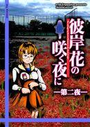 Jaquette Higanbana no Saku Yoru ni: Dai Ni Ya