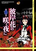 Jaquette Higanbana no Saku Yoru ni: Dai Ichi Ya