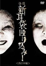 Affiche Kaidan Shin mimibukuro nagurikomi! - hokkaidô hen
