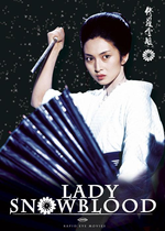 Affiche Lady Snowblood