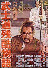 Affiche Contes cruels du Bushido