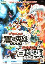 Affiche Pokémon : Best Wishes - Le Film