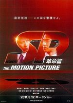 Affiche SP : The Motion Picture 2
