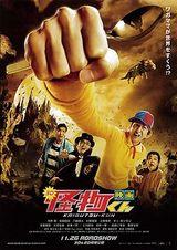 Affiche Kaibutsu-Kun : Le Film