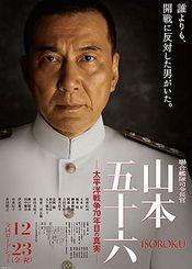 Affiche Amiral Yamamoto