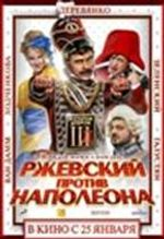 Affiche Rjevski contre Napoléon