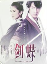 Affiche Butterfly Lovers