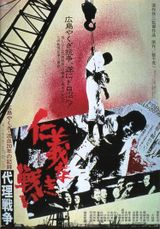 Combat sans code d'honneur ou Yakuza papers Battles_Without_Honor_and_Humanity_Proxy_War