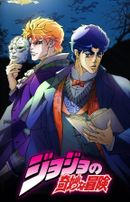 Affiche JoJo's Bizarre Adventure : Phantom Blood & Battle Tendency