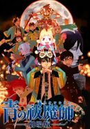 Affiche Blue Exorcist : The Movie