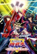 Affiche Yu-Gi-Oh! The Movie : Ultra Fusion! Bond Over Time and Space