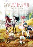 Affiche Mahou Shoujo Madoka Magika Movie 1 : Hajimari no Monogatari