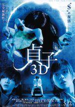 Affiche Sadako 3D