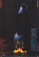 Affiche The Phantom Lover