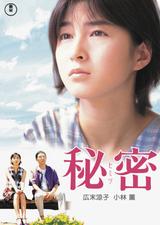 Affiche Himitsu