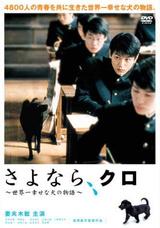 Affiche Sayonara, Kuro