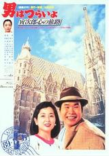 Affiche Tora-san Goes to Vienna