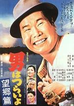 Affiche Tora-san's Runaway