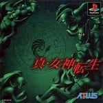Jaquette Shin Megami Tensei (2001)