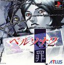Jaquette Shin Megami Tensei : Persona 2 - Innocent Sin