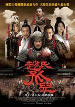 Affiche L'Orphelin de la famille Zhao
