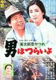 Affiche Tora-san's Lovesick