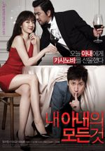 Affiche All About My Wife
