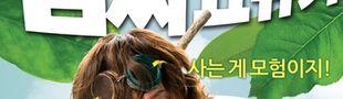 Illustration La Corée du Sud fait son cinéma