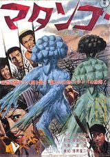 Affiche Matango