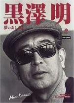 Affiche Kurosawa : The Last Emperor