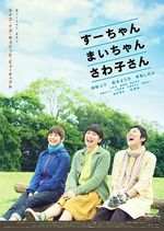 Affiche Sue, Mai and Sawa: Righting the Girl Ship
