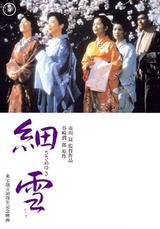 Affiche Les Quatre sœurs Makioka