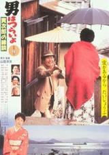 Affiche Tora-san's Matchmaker