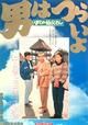 Affiche Tora-san, My Uncle