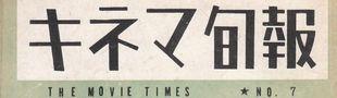 Cover Kinema Junpo : classement des 5 meilleurs films japonais par années