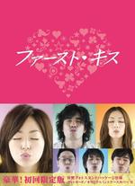 Affiche First Kiss