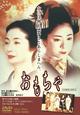 Affiche La Maison des geishas