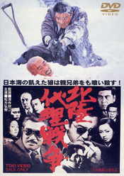 Affiche Hokuriku Proxy War