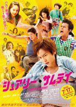 japonais sexe comédie