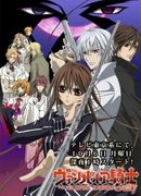 Affiche Vampire Knight Guilty