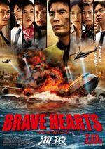 Affiche Umizaru 4 : Brave Hearts