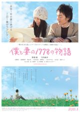 Affiche 1,778 Stories of Me and My Wife